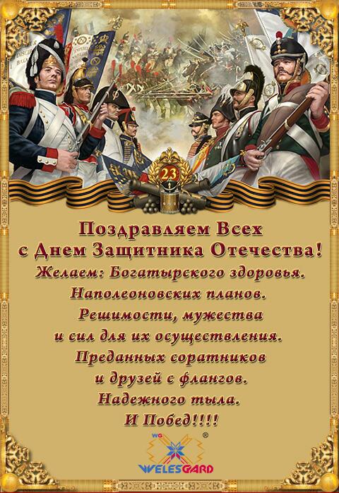 Картинка с поздравлением день защитника отечества